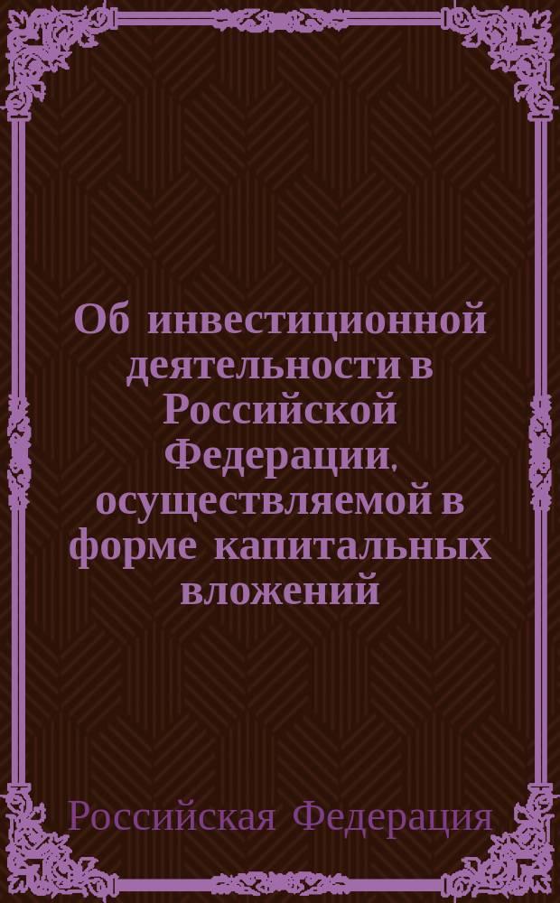 Об инвестиционной деятельности в Российской Федерации, осуществляемой в форме капитальных вложений : Федер. закон; Об иностранных инвестициях в Российской Федерации : Федер. закон