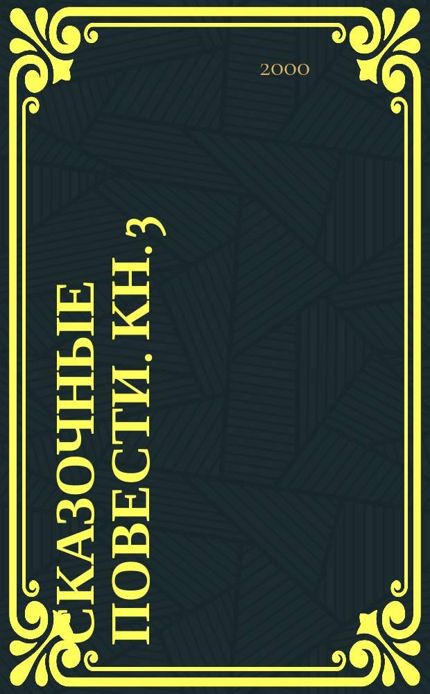 Сказочные повести. Кн. 3 : Желтый туман ; Тайна заброшенного замка