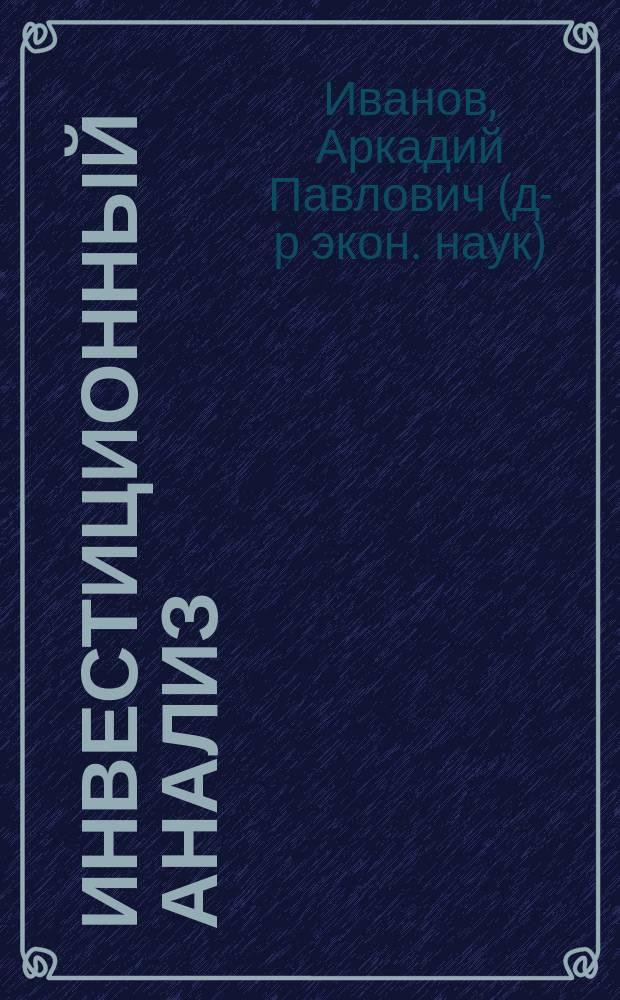 """Инвестиционный анализ : Пособие для студентов по спец. 06.04 """"Финансы и кредит"""""""