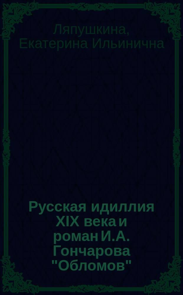 """Русская идиллия XIX века и роман И.А. Гончарова """"Обломов"""""""