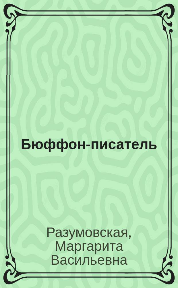 Бюффон-писатель : (Фр. естествоиспытатели XVIII в. и лит
