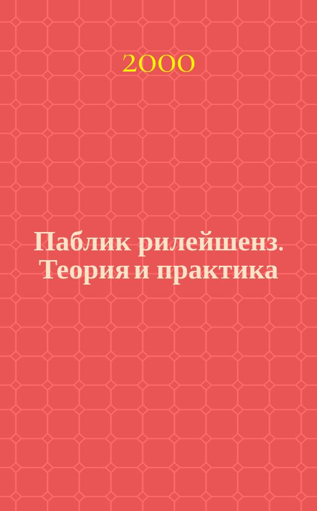 Паблик рилейшенз. Теория и практика : Учеб. пособие : Пер. с англ.