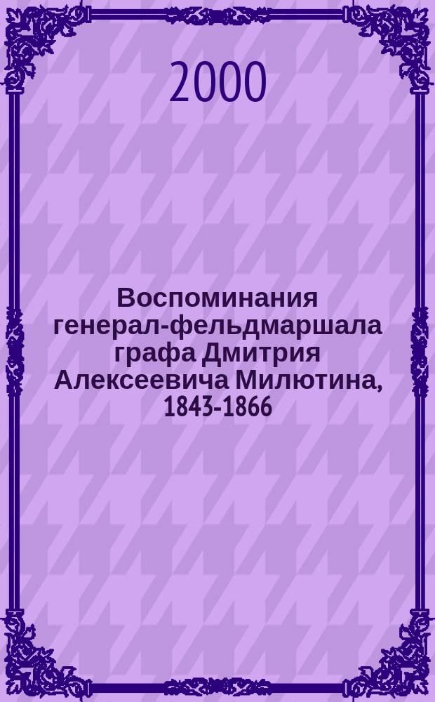 Воспоминания генерал-фельдмаршала графа Дмитрия Алексеевича Милютина, 1843-1866