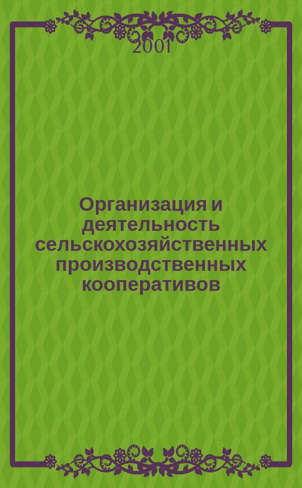 Организация и деятельность сельскохозяйственных производственных кооперативов : Учеб.-практ. пособие : Интерактив. форма