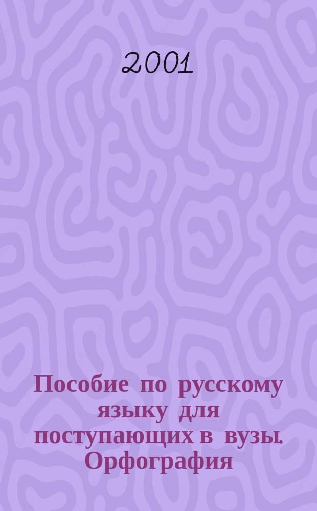 Пособие по русскому языку для поступающих в вузы. Орфография : Тесты и табл