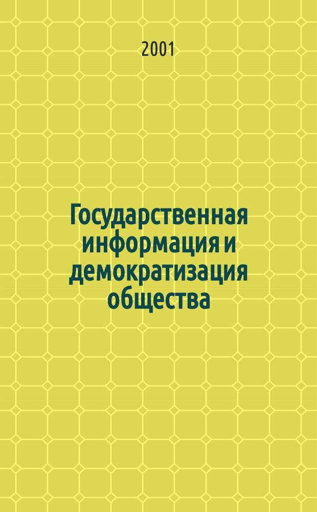 Государственная информация и демократизация общества : Материалы Междунар. конф. (15-16.05.2000)
