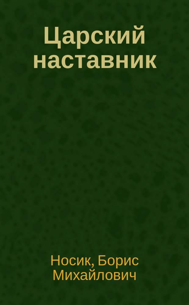 Царский наставник : Роман о Жуковском : В 2 ч. с двумя послесл