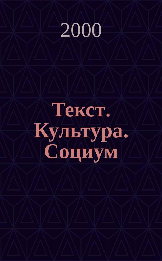 Текст. Культура. Социум : Сб. ст., посвящ. 70-летию проф. М.А. Вавиловой