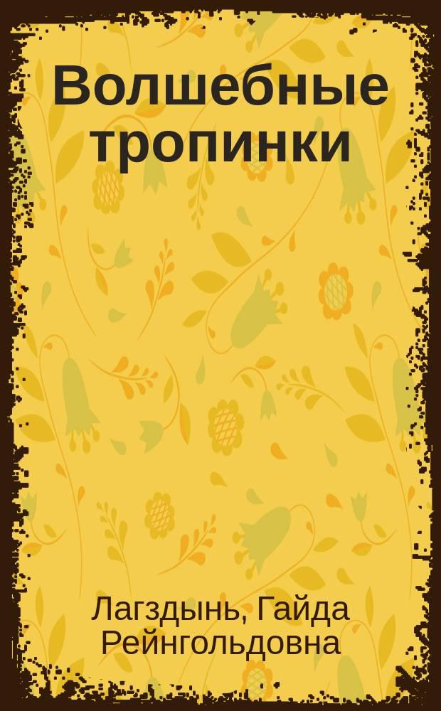 Волшебные тропинки : Рассказы, сказки и стихи для детей дошк. и мл. шк. возраста
