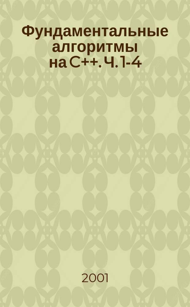 Фундаментальные алгоритмы на C++. Ч. 1-4 : Анализ. Структуры данных. Сортировка. Поиск