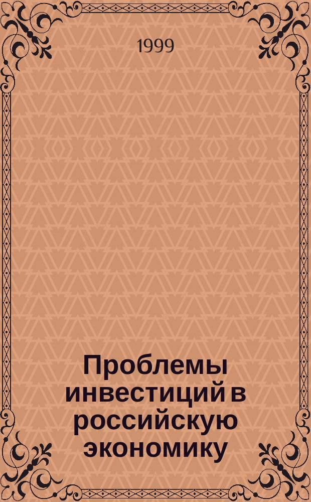 Проблемы инвестиций в российскую экономику : Тез. выступлений участников Круглого стола, Волгоград, 21 апр. 1999 г