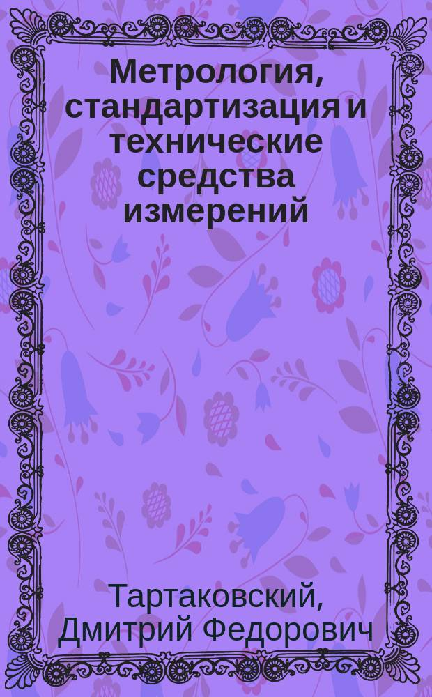 Метрология, стандартизация и технические средства измерений : Учеб. для вузов