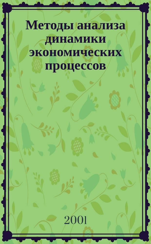 Методы анализа динамики экономических процессов : Сб. науч. тр.