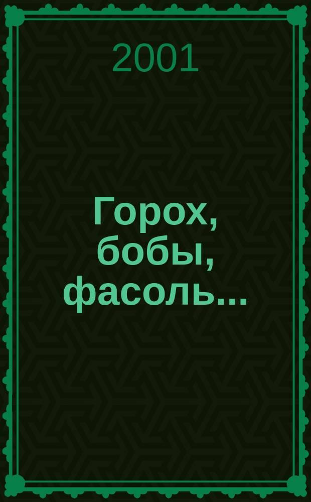 Горох, бобы, фасоль... : М.А. Вишнякова, И.И. Яньков, С.В. Булынцев и др.