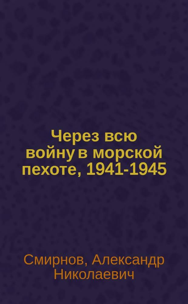 Через всю войну в морской пехоте, 1941-1945