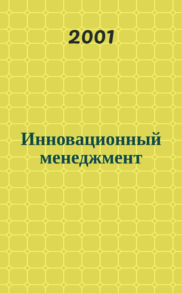 Инновационный менеджмент : Учеб. пособие