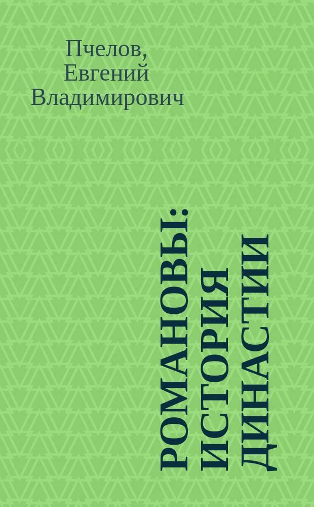 Романовы : История династии : 300 лет правления