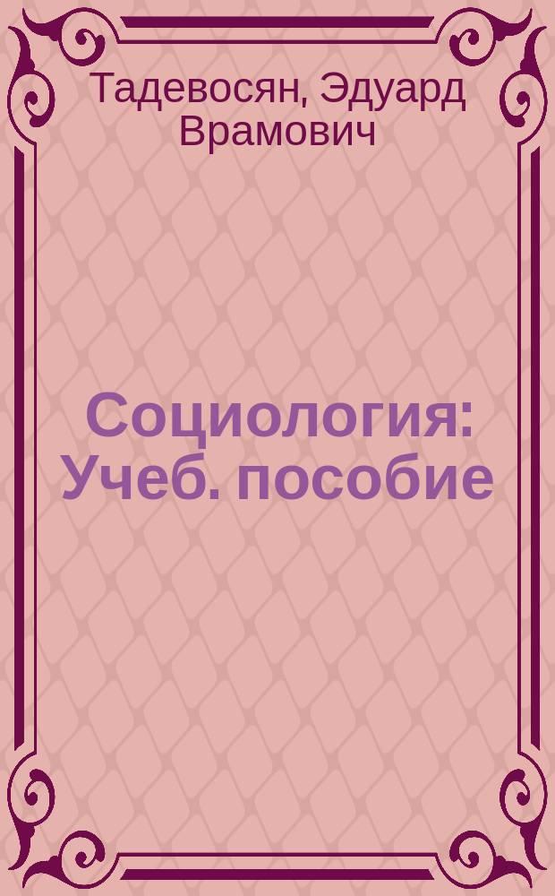 Социология : Учеб. пособие