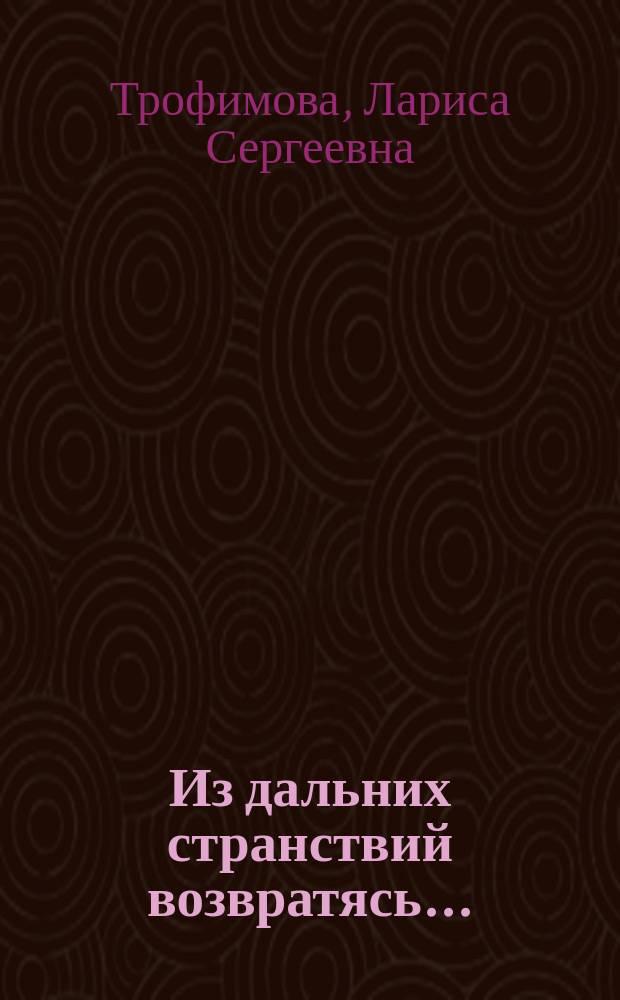 Из дальних странствий возвратясь... : Книга мимолет. впечатлений