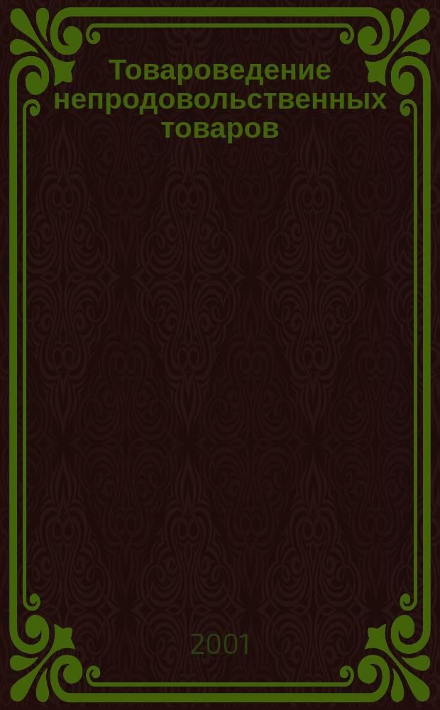 Товароведение непродовольственных товаров : Учеб. пособие для учащихся проф.-техн. лицеев и уч-щ