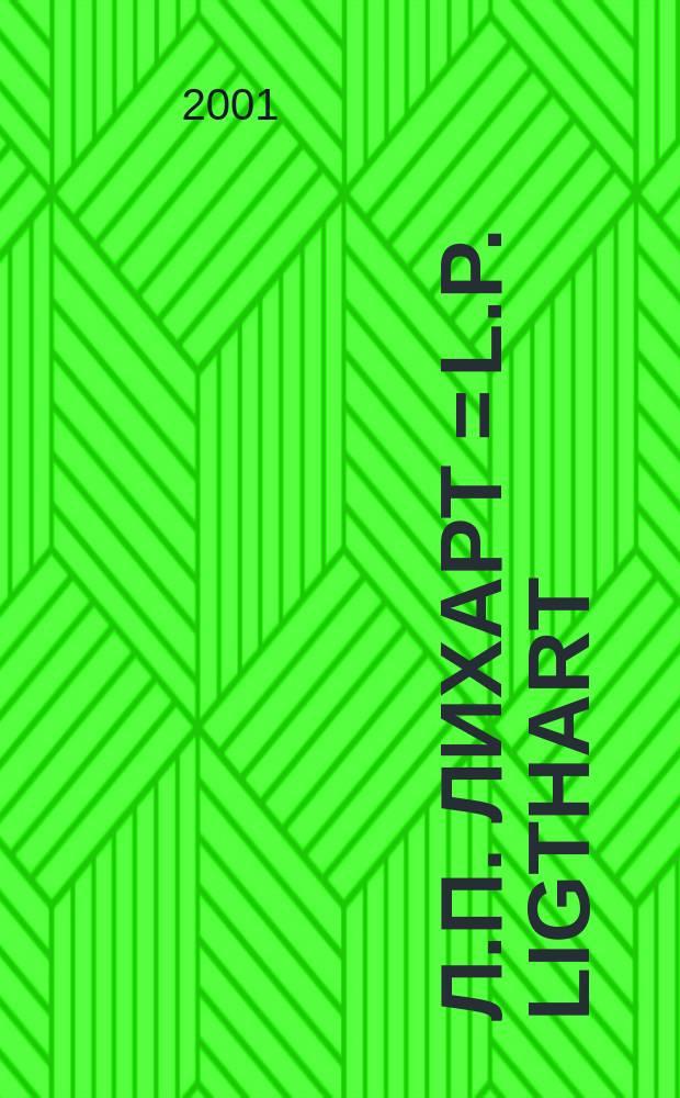 Л.П. Лихарт = L.P. Ligthart : Почетный доктор ТУСУРа : Сб. материалов