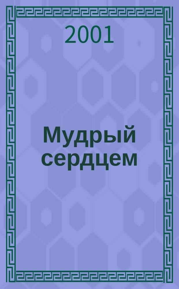 Мудрый сердцем : Кн. о жизни и чудесах протоиер. Н. Голубцова : Сборник