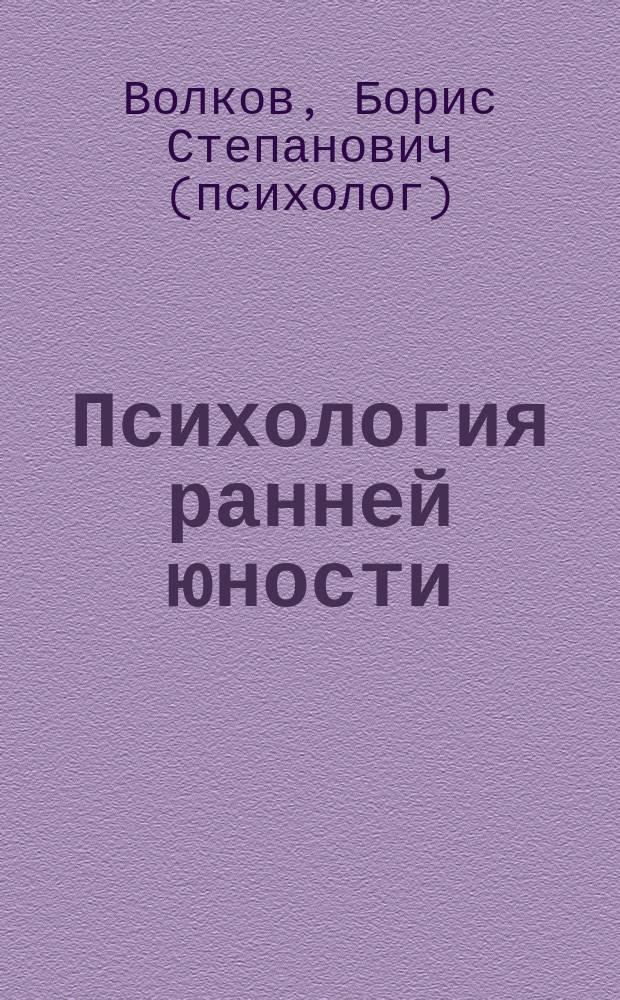 Психология ранней юности : Учеб. пособие