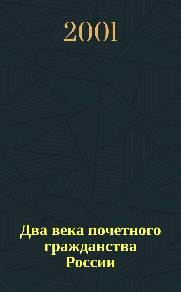 Два века почетного гражданства России (XIX-XX вв.) : История. Право. Современность