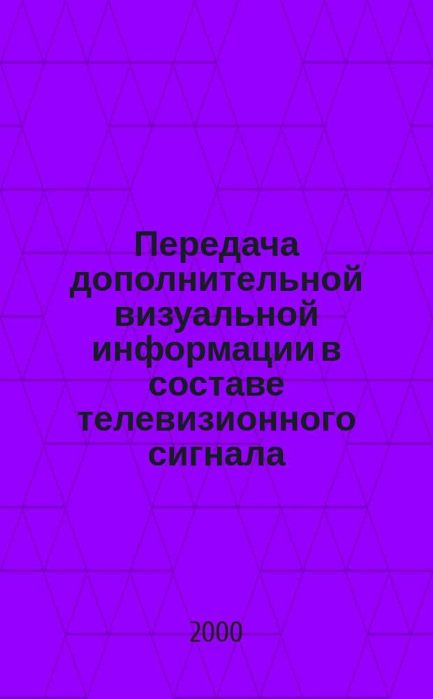 Передача дополнительной визуальной информации в составе телевизионного сигнала : Учеб. пособие