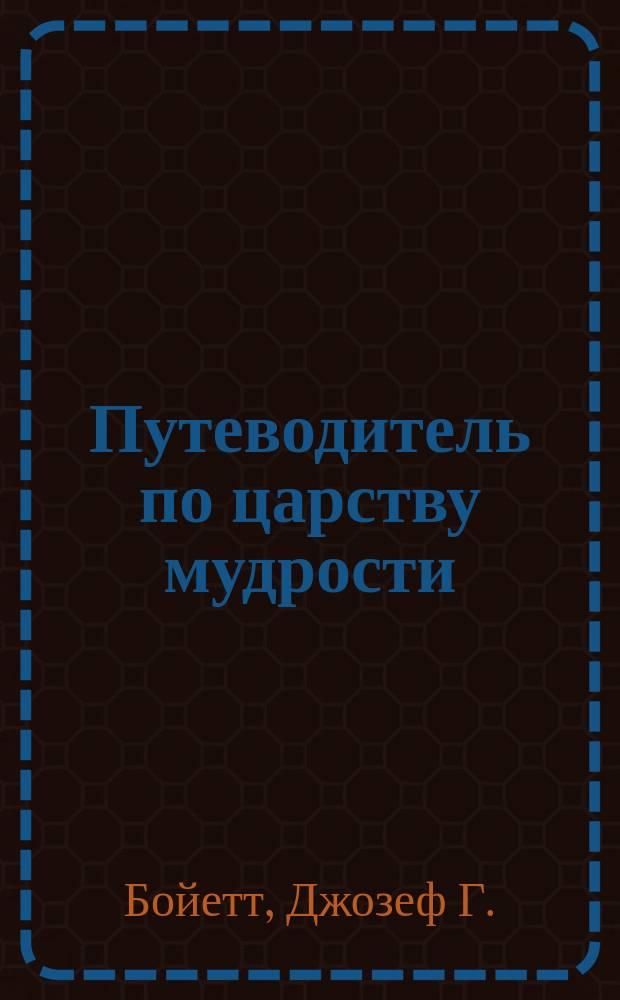 Путеводитель по царству мудрости : Лучшие идеи мастеров упр. : Пер. с англ.