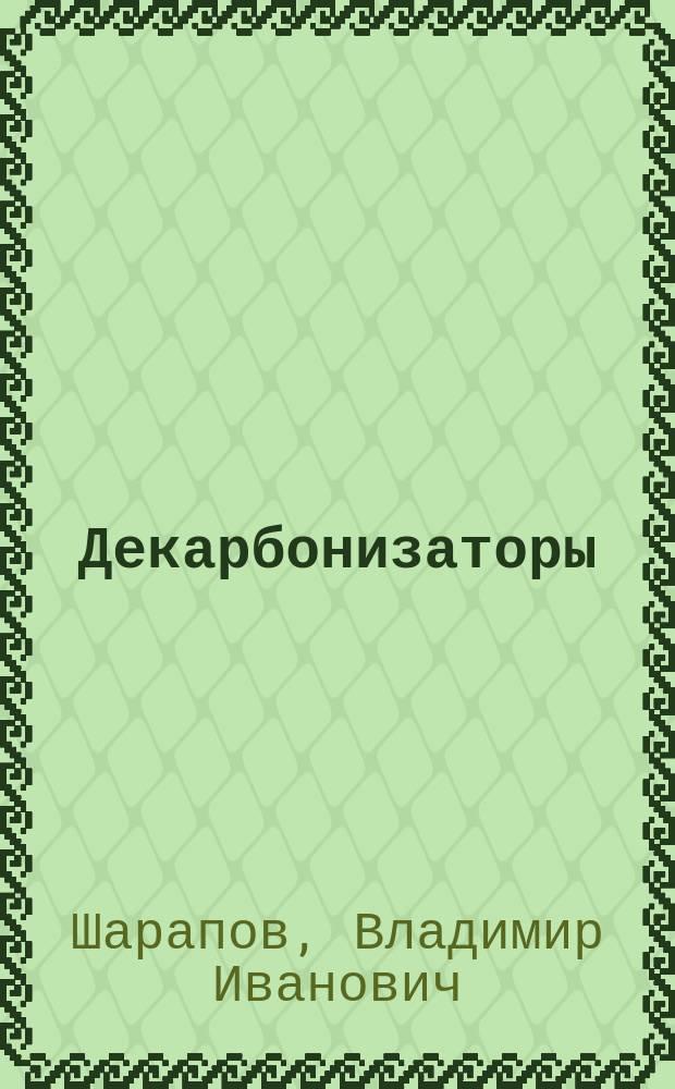 Декарбонизаторы