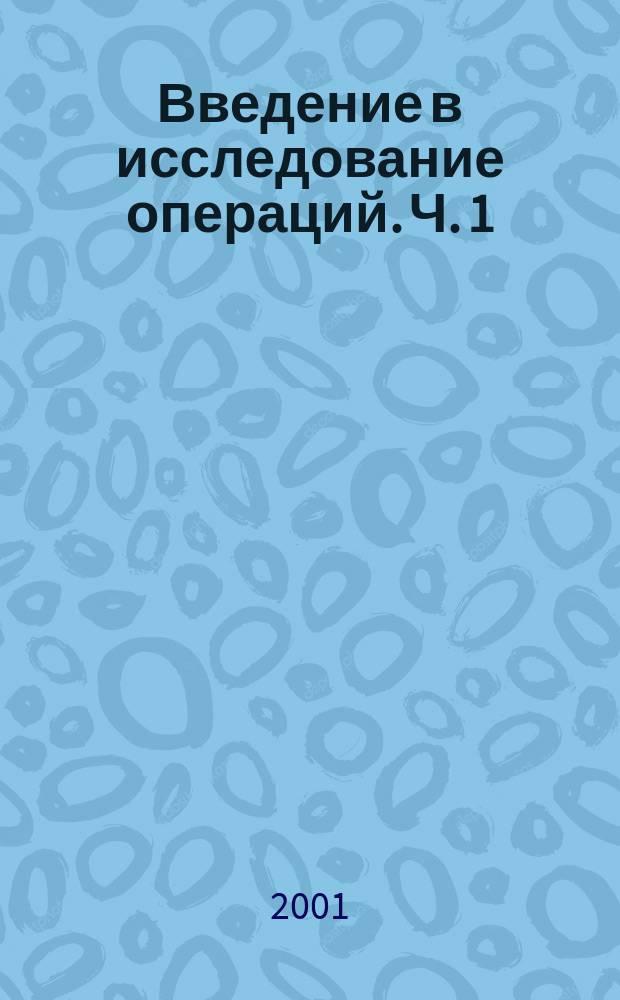 Введение в исследование операций. Ч. 1 : Элементы математического программирования