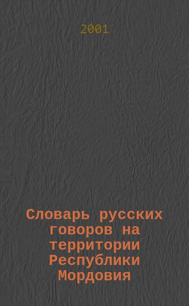 Словарь русских говоров на территории Республики Мордовия : Р