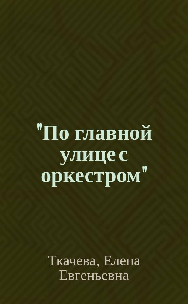 """""""По главной улице с оркестром"""" : Учеб. по музыке для 3-4-х кл. общеобразоват. шк"""