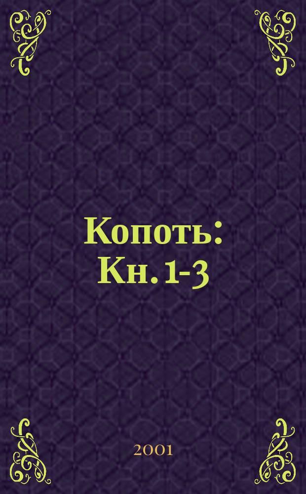 Копоть : Кн. 1-3