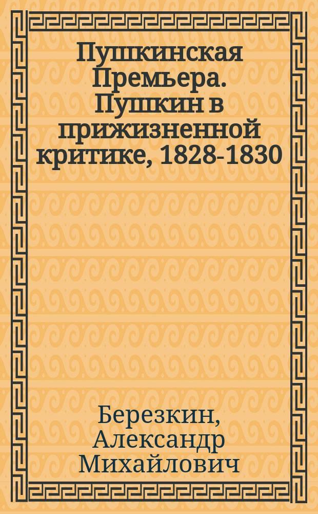 Пушкинская Премьера. Пушкин в прижизненной критике, 1828-1830