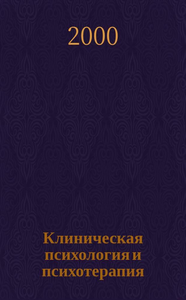 Клиническая психология и психотерапия : Сб. ст.