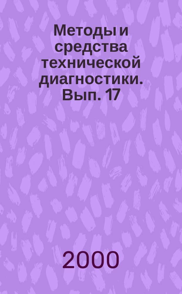 Методы и средства технической диагностики. Вып. 17