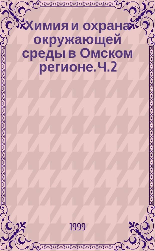 Химия и охрана окружающей среды в Омском регионе. Ч. 2