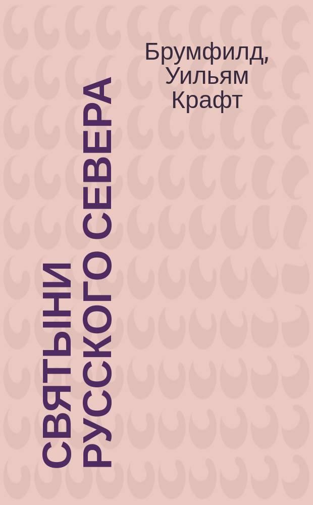 Святыни русского Севера : Докум.-худож. фот. : Альбом
