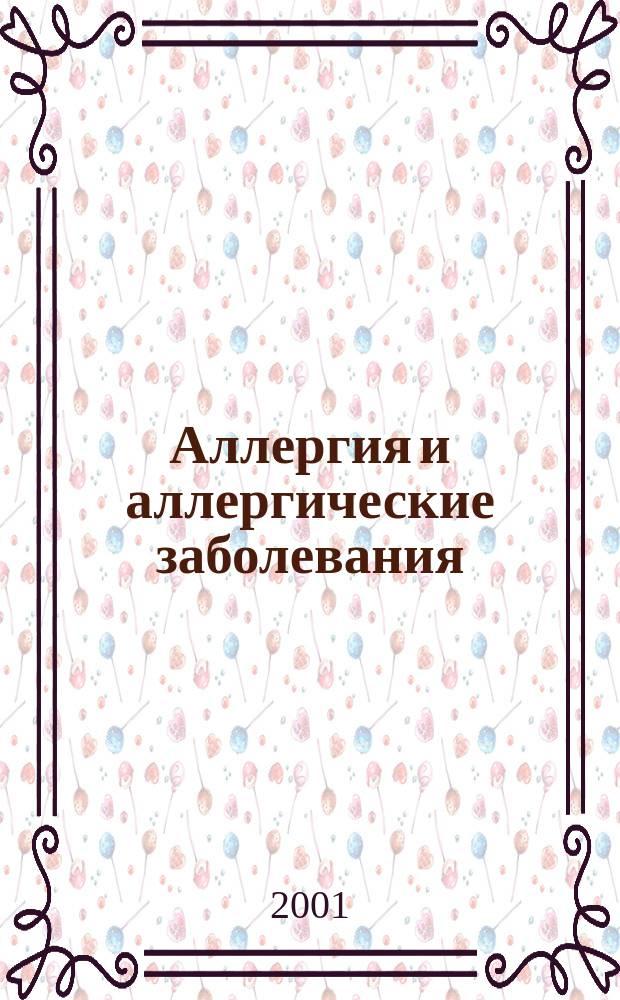 Аллергия и аллергические заболевания : Симптомы, лечение, профилактика : Нар. лечебник