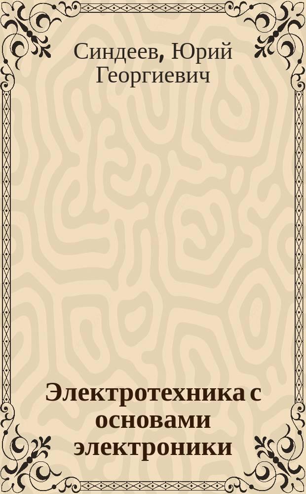 Электротехника с основами электроники : Учеб. пособие для проф. училищ и колледжей