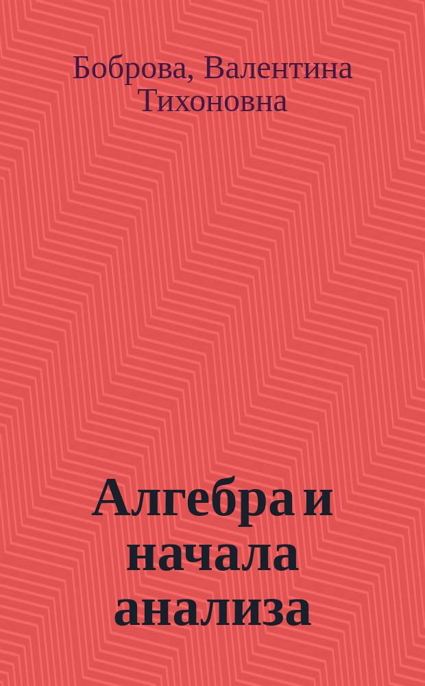 Алгебра и начала анализа : Учеб. пособие для пед. вузов региона