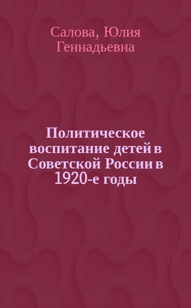 Политическое воспитание детей в Советской России в 1920-е годы