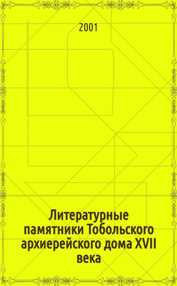 Литературные памятники Тобольского архиерейского дома XVII века = Literary monuments of the Tobolsk archpriests' house of 17th century