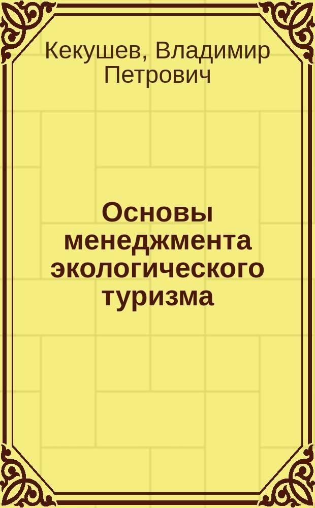 Основы менеджмента экологического туризма : Учеб. пособие