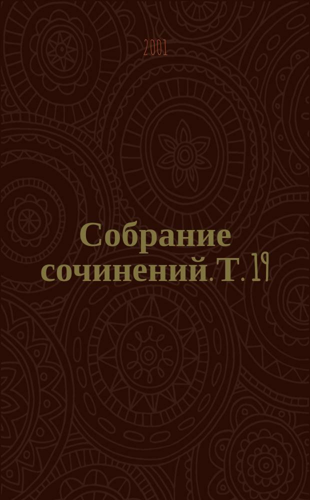 Собрание сочинений. Т. 19 : Граф Монте-Кристо