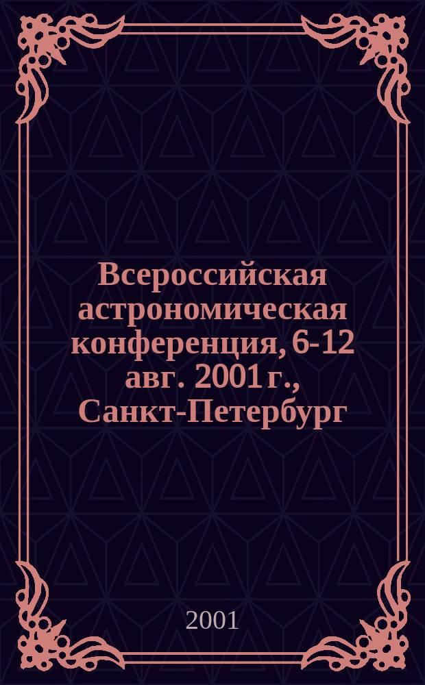 Всероссийская астрономическая конференция, 6-12 авг. 2001 г., Санкт-Петербург : Тез. заявл. докл