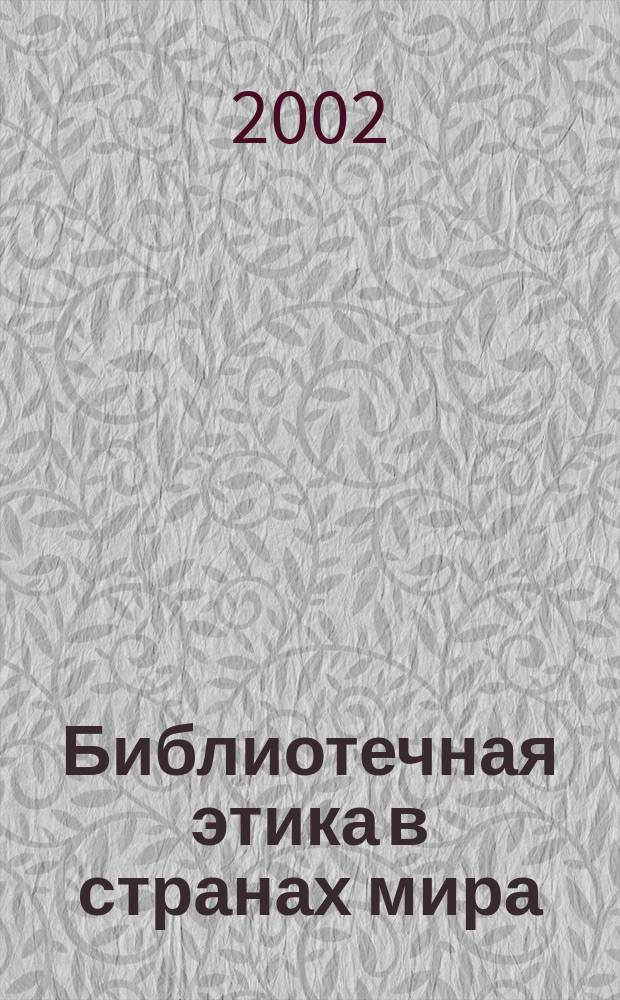 Библиотечная этика в странах мира : Сб. кодексов