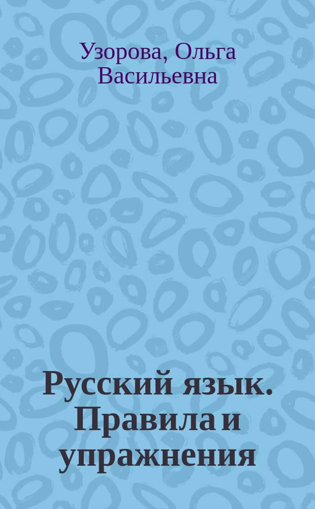 Русский язык. Правила и упражнения : 1-5 кл